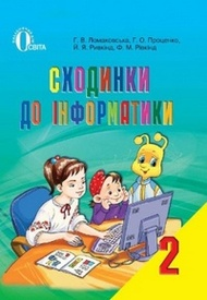 Сходинки до інформатики 2 клас Ломаковська
