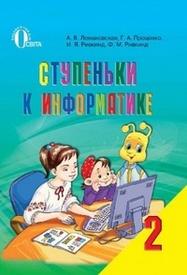Ступеньки к информатике 2 класс Ломаковская (Рус.)