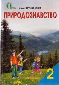 Підручник Природознавство 2 клас Грущинська. Скачать, читать