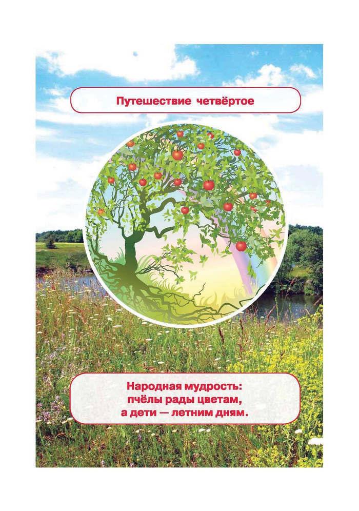 Природоведение 2 класс Грущинская (Рус.)