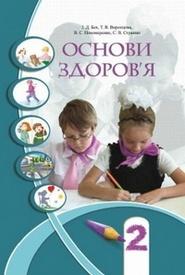 Підручник Основи здоров'я 2 клас Бех (Укр.)