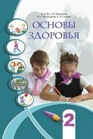 Основы здоровья 2 класс Бех (Рус.)