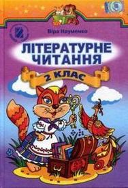 Літературне читання 2 клас Науменко. Скачать, читать