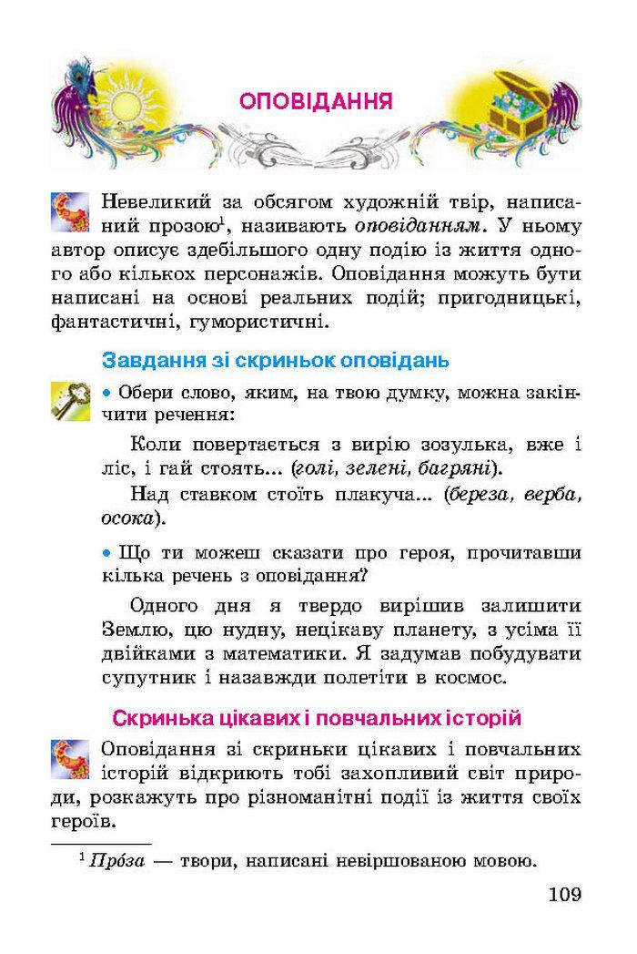 Літературне читання 2 клас Науменко
