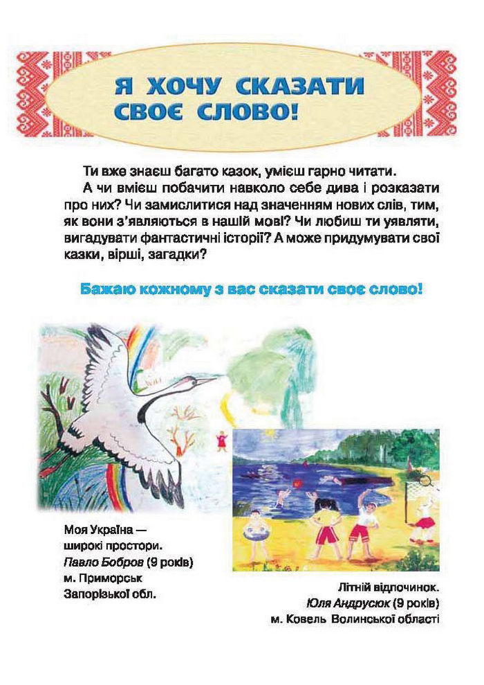 Підручник Літературне читання 2 клас Савченко