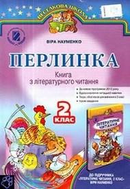 Перлинка. Книга з літературного читання 2 клас Науменко. Скачать, читать