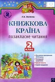 Книжкова країна Позакласне читання 2 клас Йолкіна. Скачать, читать
