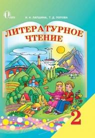 Литературное чтение 2 класс Лапшина