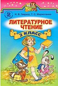 Литературное чтение 2 класс Гавриш