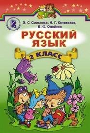 Учебник Русский язык 2 класс Сильнова