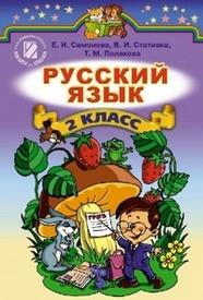 Русский язык 2 клас Самонова