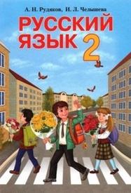Русский язык 2 класс Рудяков