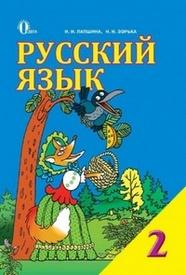Русский язык 2 класс Лапшина