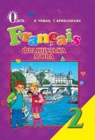 Підручник Французька мова 2 клас Чумак. Скачать, читать