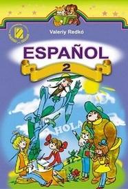 Іспанська мова 2 клас Редько. Скачать, читать