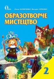 Образотворче мистецтво 2 клас Калініченко