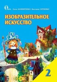 Изобразительное искусство 2 класс Калиниченко