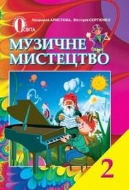Підручник Музичне мистецтво 2 клас Аристова. Скачать, читать