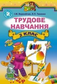 Підручник Трудове навчання 2 клас Веремійчик. Скачать, читать