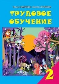 Трудовое обучение 2 класс Сидоренко на русском. Скачать, читать