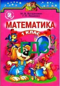 ГДЗ (Ответы, решебник) Математика 1 клас Богданович