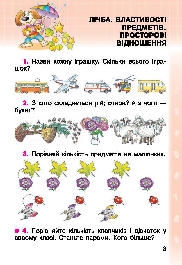 Підручник Математика 1 клас Богданович (Укр.)