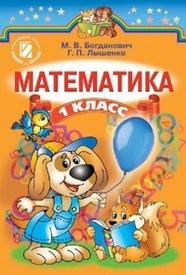 Учебник Математика 1 класс Богданович на русском. Скачать, читать