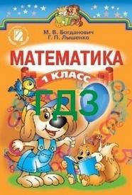 ГДЗ (ответы) Математика 1 класс Богданович на русском. Решебник к учебнику онлайн