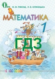 ГДЗ (Ответы, решебник) Математика 1 клас Рівкінд
