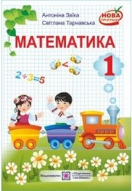 Підручник Математика 1 клас Заїка