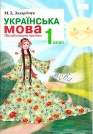 Підручник Українська мова 1 клас Захарійчук. Скачать, читать