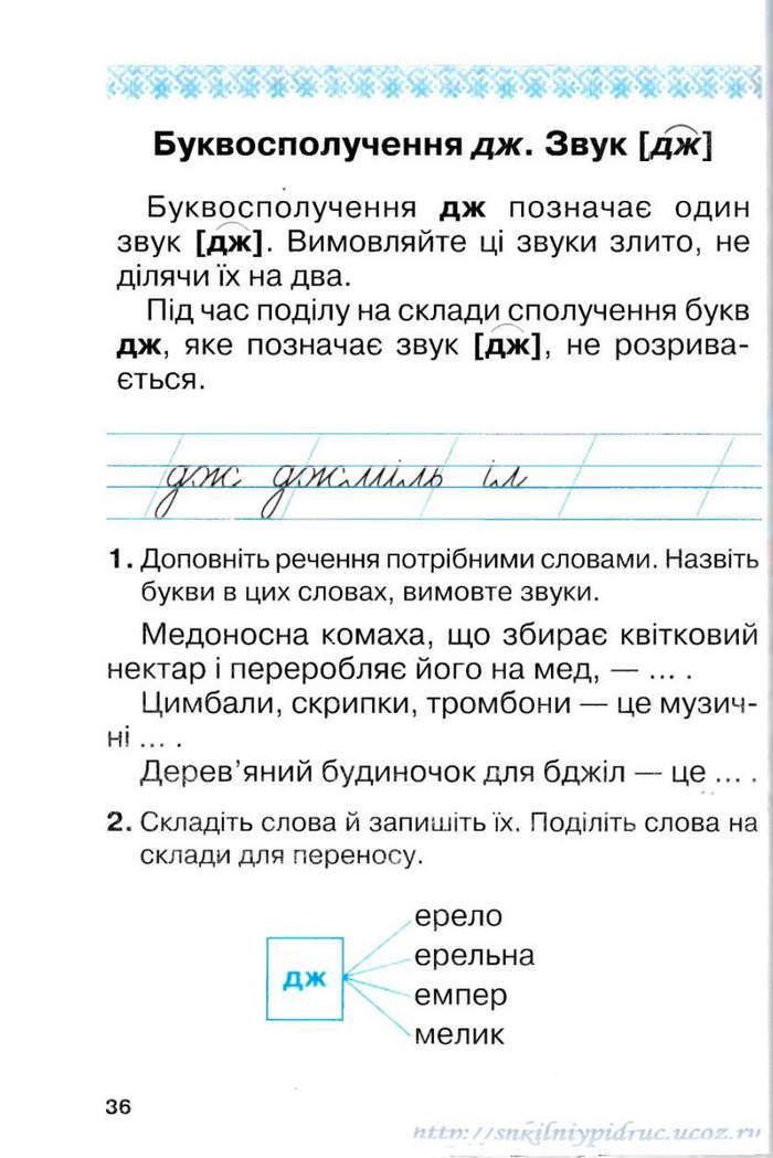 Підручник Українська мова 1 клас Захарійчук