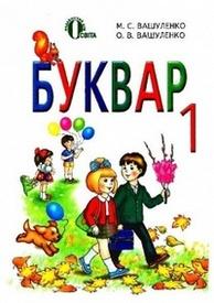 Буквар 1 клас Вашуленко. Скачать, читать
