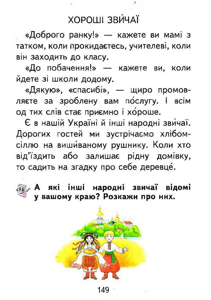 Буквар 1 клас Вашуленко (Укр.)