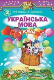 Українська мова 1 класс Гавриш