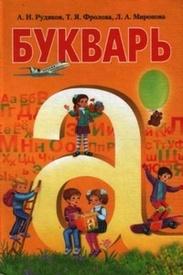 Букварь 1 класс Рудяков