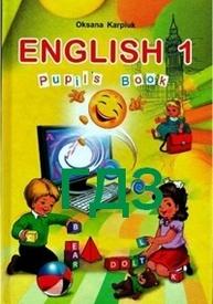 Відповіді Англійська мова 1 клас Карп'юк. ГДЗ