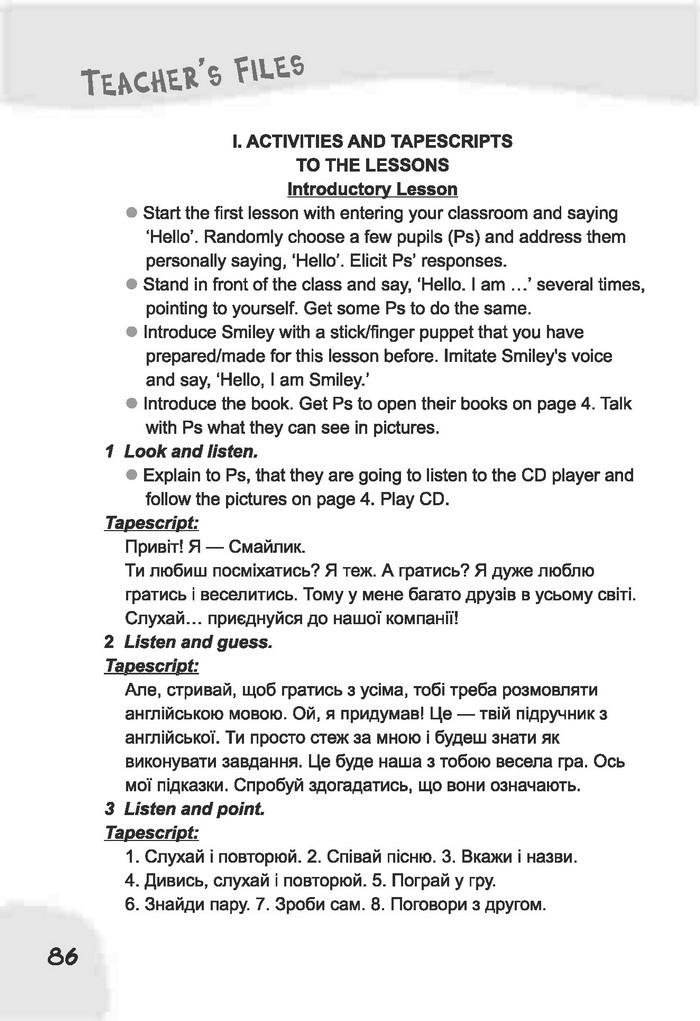 Англійська мова 1 клас Карп'юк
