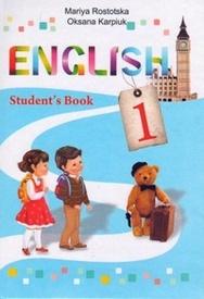 Англійська мова 1 класс Ростоцька