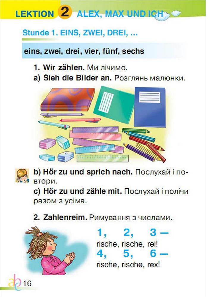 Підручник Німецька мова 1 клас Паршикова