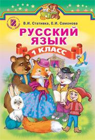 Русский язык Стативка 1 клас