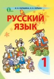 Русский язык 1 класс Лапшина