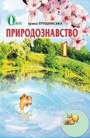 Підручник Природознавство 1 клас Грущинська. Скачать, читать