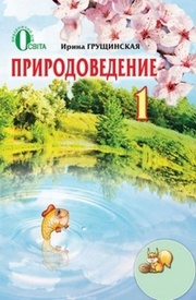 Природоведение 1 класс Грущинская (Рус.)