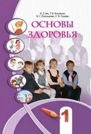 Основы здоровья 1 класс Бех (Рус.)