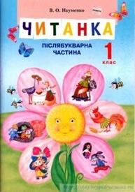 Читанка 1 класс Науменко