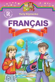 Французька мова Клименко 1 клас. Скачать, читать