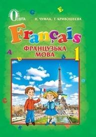 Французька мова 1 клас Чумак