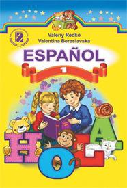 Підручник Іспанська мова 1 клас Редько. Скачать, читать