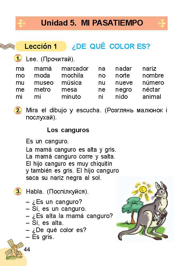 Іспанська мова 1 клас Редько